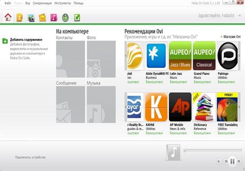 Nokia Ovi Suite скачать официальный сайт