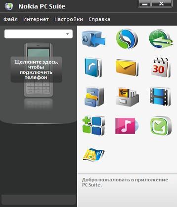 Nokia PC Suite официальный сайт скачать